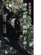 世界遺産神々の眠る「熊野」を歩く (集英社新書 ヴィジュアル版)(集英社新書)