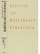 多層的民主主義の憲法理論 ヨーロッパにおける自治の思想と展望