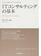 ITコンサルティングの基本 この1冊ですべてわかる