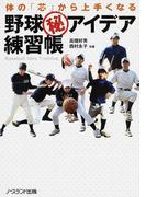 体の「芯」から上手くなる野球㊙アイデア練習帳