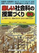 楽しい社会科の授業づくり 板書例・絵画資料・ぬりえ・クイズ・まんが・お話・地図・ものづくり・体験活動などを通して学ぶ 6年2 大昔のくらし・貴族の世の中・近代から現代の日本へ