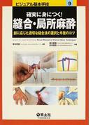 確実に身につく!縫合・局所麻酔 創に応じた適切な縫合法の選択と手技のコツ (ビジュアル基本手技)