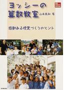 ヨッシーの算数教室 感動ある授業づくりのヒント (算数授業研究特別号)