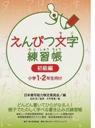 えんぴつ文字練習帳 初級編 小学1・2年生向け