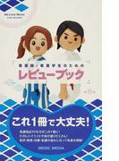 看護師・看護学生のためのレビューブック 第11版