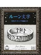 ルーン文字 古代ヨーロッパの魔術文字