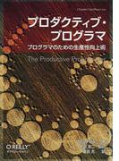 プロダクティブ・プログラマ プログラマのための生産性向上術 (THEORY/IN/PRACTICE)