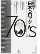証言!日本のロック70's ニュー・ロック/ハード・ロック/プログレッシヴ・ロック編