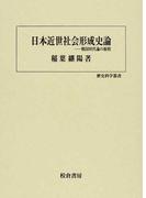 日本近世社会形成史論 戦国時代論の射程 (歴史科学叢書)