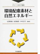 環境配慮素材と自然エネルギー (グリーンMOT叢書)