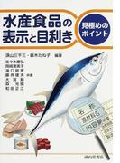 水産食品の表示と目利き 見極めのポイント