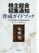 株主総会招集通知作成ガイドブック