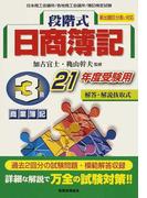 段階式日商簿記3級商業簿記 日本商工会議所/各地商工会議所/簿記検定試験 21年度受験用