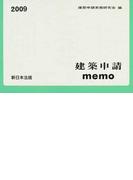 建築申請memo 2009