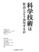 科学技術は社会とどう共生するか 早稲田大学科学技術ジャーナリスト養成プログラムMAJESTy (科学コミュニケーション叢書)