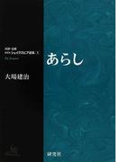 あらし (対訳・注解研究社シェイクスピア選集)
