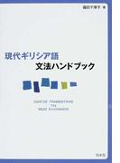 現代ギリシア語文法ハンドブック
