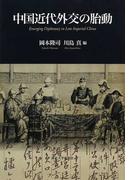 中国近代外交の胎動