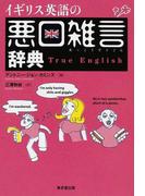 イギリス英語の悪口雑言辞典 True English