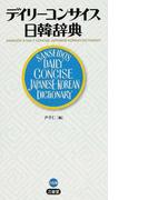 デイリーコンサイス日韓辞典