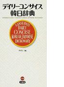 デイリーコンサイス韓日辞典