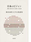 日本のビジョン 新たな時代に向けた各分野からの提言 (横浜商科大学公開講座)