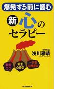 新・心のセラピー 爆発する前に読む (〈ムック〉の本)(〈ムック〉の本)