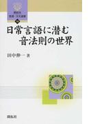 日常言語に潜む音法則の世界 (開拓社言語・文化選書)