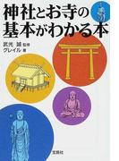 神社とお寺の基本がわかる本 (宝島SUGOI文庫)(宝島SUGOI文庫)