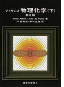 アトキンス物理化学 第8版 下