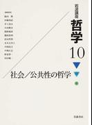 岩波講座哲学 10 社会/公共性の哲学