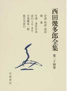 西田幾多郎全集 第24巻