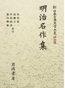 新日本古典文学大系 明治編 30 明治名作集