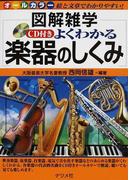 よくわかる楽器のしくみ (図解雑学)