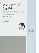アフェクティブ・クォリティ 感情経験を提供する商品・サービス (JSQC選書)