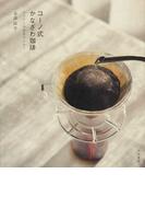 コーノ式かなざわ珈琲 コーヒーは好きですか?