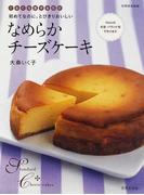 なめらかチーズケーキ ぐるぐる混ぜるだけ 初めてなのに、とびきりおいしい (別冊家庭画報)