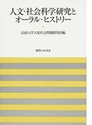 人文・社会科学研究とオーラル・ヒストリー (法政大学大原社会問題研究所叢書)