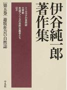 伊谷純一郎著作集 第5巻 遊牧社会の自然誌