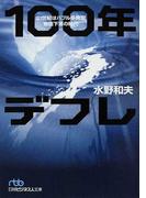 100年デフレ 21世紀はバブル多発型物価下落の時代 (日経ビジネス人文庫)(日経ビジネス人文庫)