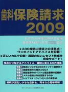 歯科保険請求 2009