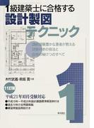 1級建築士に合格する設計製図テクニック 講師経験豊かな著者が教える試験向きの技法と合格の秘けつのすべて 11訂版