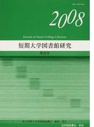 短期大学図書館研究 第28号(2008)
