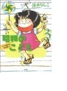 昭和のこども(BUNKASHA COMICS) 6巻セット(ぶんか社コミックス)