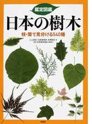 鑑定図鑑日本の樹木 枝・葉で見分ける540種