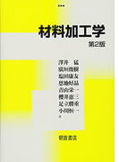 材料加工学 第2版