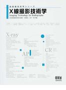 X線撮影技術学 (放射線技術学シリーズ)