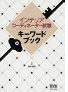 インテリアコーディネーター試験キーワードブック (LICENSE BOOKS)