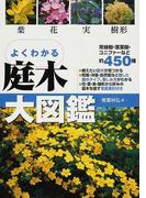 よくわかる庭木大図鑑 葉 花 実 樹形