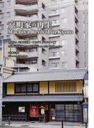 京町家の再生 改訂版